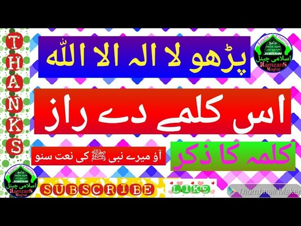 Es Kalmey De Raz Niary Ne Zikar Kalma Shareef Haq La ilaha illalah By RamzanS Mughal