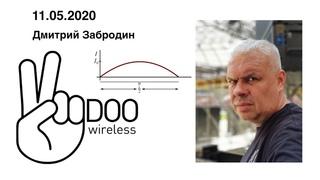 В гостях Дмитрий Забродин основатель Voodoo Wireless