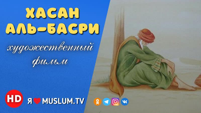 ХФ. Хасан Аль-Басри.
