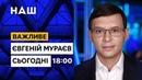 МУРАЕВ Украину превратили в мирового бомжа ВАЖНОЕ ИТОГИ НАШ 25 09