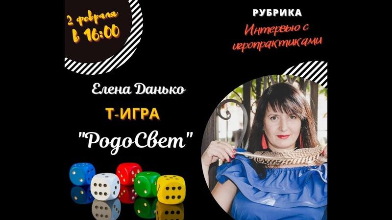 Прямой эфир Автор Елена Данько с т-игрой РодоСвет 2.02.2021