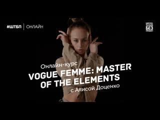 VOGUE FEMME: Master Of The Elements с Алисой Доценко