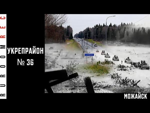Можайский укрепрайон Можайская линия обороны RUROOMREC