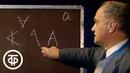 Происхождение современного алфавита. Очевидное - невероятное 1986