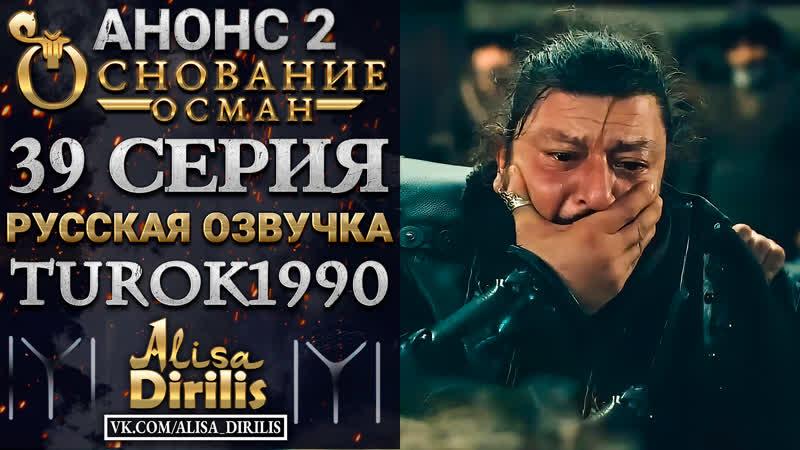 Основание Осман 2 анонс к 39 серии turok1990