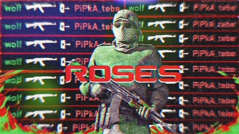 ROSES (МОНТАЖ CS Source)