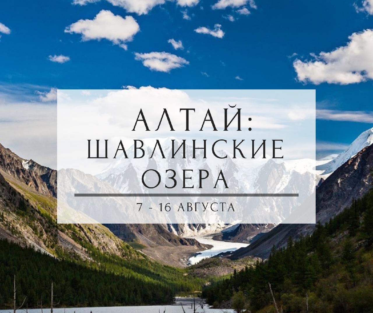 Афиша Тюмень АЛТАЙ: ШАВЛИНСКИЕ ОЗЁРА / 7-16 АВГУСТА