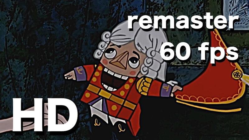🇲🇽 El cascanueces música Piotr Chaikovski 💎 1973 60fps HD 4K obra maestra de la animación 🎵
