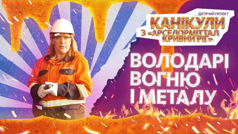 Канікули з АрселорМіттал КривийРіг. Володарі вогню і металу