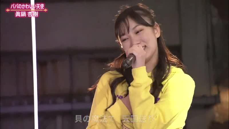 NMB48 Manabe Anju - Papa no Kawaii Tenshi @NMB48 no Recital Namahaishin ga Ii Imi de Yabai! Taian Recital