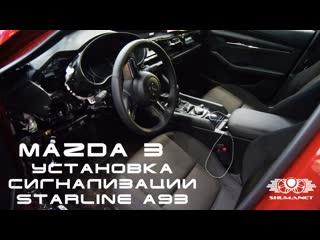 Mazda 3. Установка сигнализации StarLine A93
