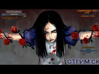 Alice: Madness Returns #7 ОДНА ИЗ САМЫХ СЕРЬЕЗНЫХ ПОТЕРЬ В БИТВЕ - ЭТО ПОТЕРЯ ГОЛОВЫ.