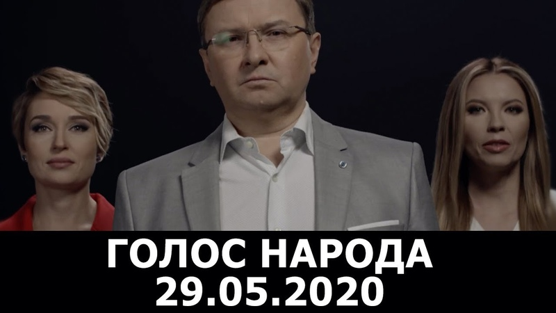 Ток шоу Голос народа 29 05 2020 Полное видео