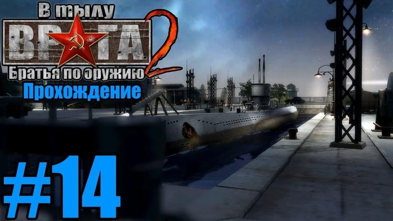 Прохождение В тылу врага 2 Братья по оружию Миссия №9 ЛЕТУЧИЙ ГОЛЛАНДЕЦ 1 2