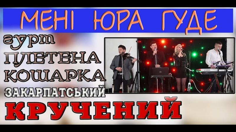 Весілля гурт ПЛЕТЕНА КОШАРКА - МЕНІ ЮРА ГУДЕ співана коломийка