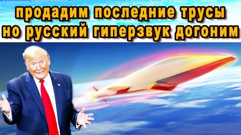 ПЕНТАГОН проспал и закатав трусы бросился бегом догонять Россию и Китай в области гиперзвука видео