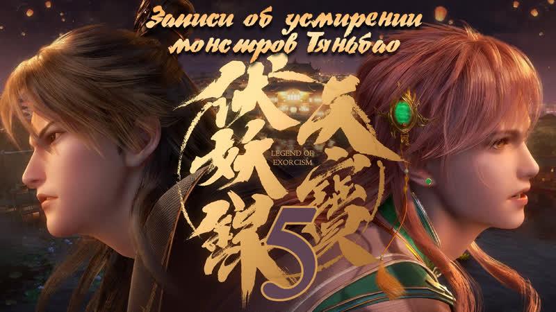 5 13 Legend of Exorcism Записи об усмирении монстров Тяньбао рус саб