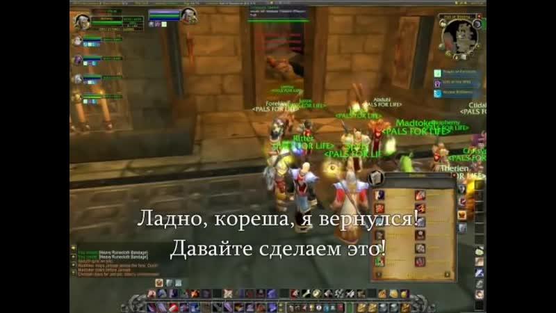 ЛеройДженкинс - тексторый перевод WorldOfWarcraft