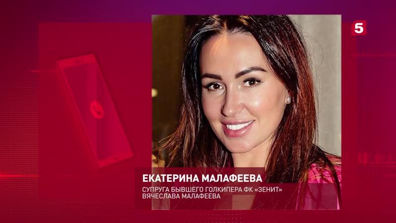 Екатерина Малафеева супруга бывшего вратаря футбольного клуба Зенит Вячеслава Малафеева