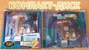 Старые песни о главном 2 (Распаковка CD)