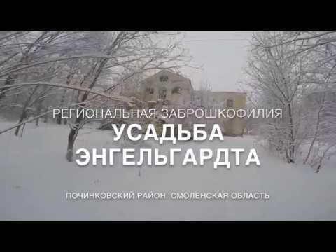 Усадьба Энгельгардта в Мачулах Смоленская область Региональная Заброшкофилия