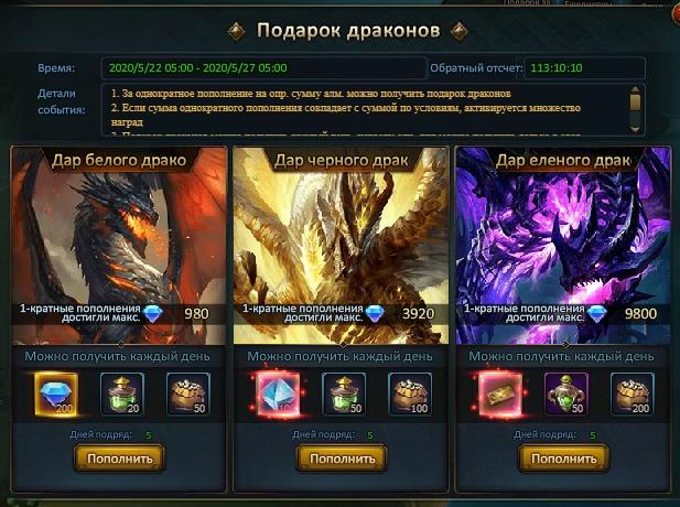 События с 22 мая - «Подарок драконов», «Лотерея Дракона» и новые «Ежедневные события», изображение №1