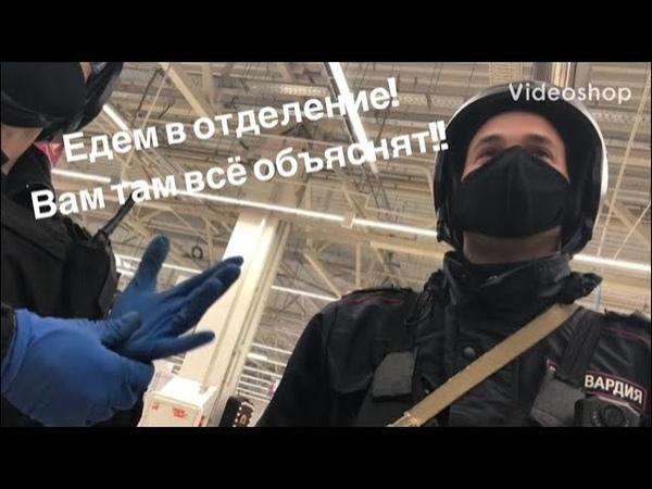 Борзые Росгвардейцы крышуют Ашан Забирают в отделение тех кто ослушался АШАНников