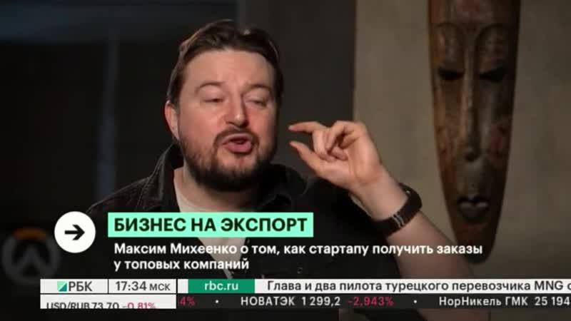 Бизнес на экспорт - Эксклюзивное интервью. Максим Михеенко Телеканал РБК