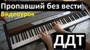 Видеоурок: ДДТ - Пропавший без вести Евгений Алексеев, фортепиано