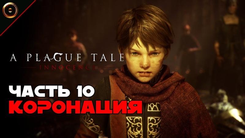 Прохождение A Plague Tale Innocence с русской озвучкой ➤ Часть 10 Коронация (Финал)
