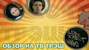 ОБЗОР Шейминг от РЕН ТВ МЕГА ТРЕШ - сериал Не ври мне