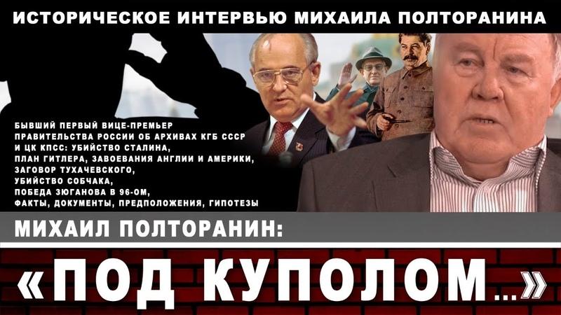 Историческое интервью Михаила Полторанина
