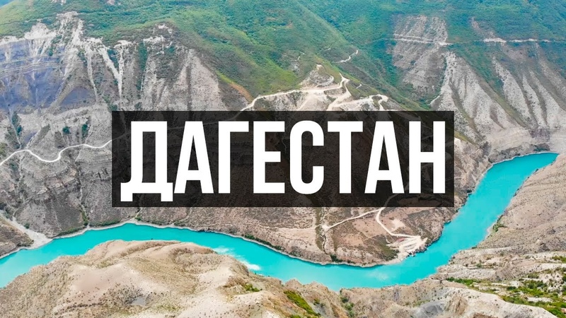 Дагестан лучшее место в России