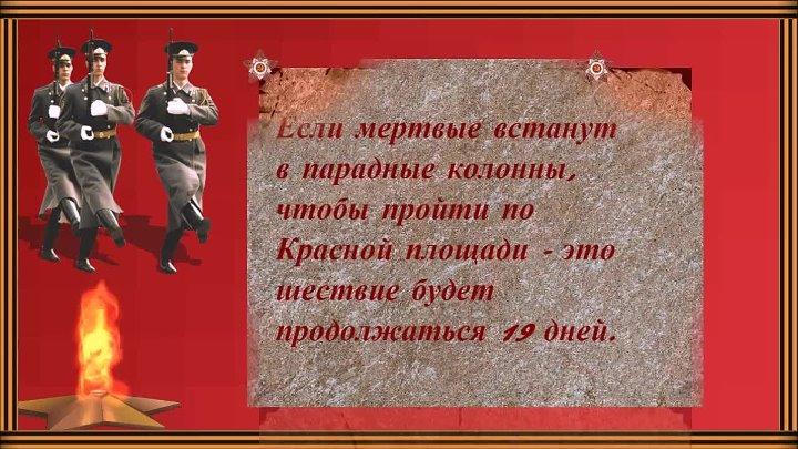 День памяти и скорби 22 июня. Народу победителю посвящается