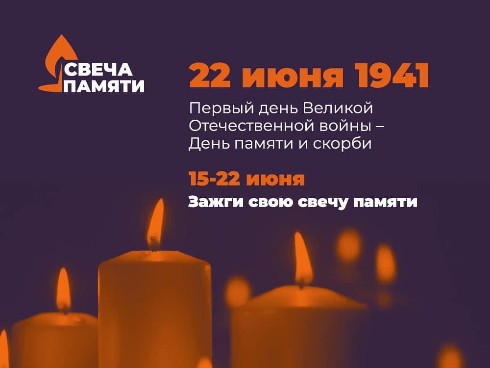 Стартовала Общенациональная акция «Свеча памяти»