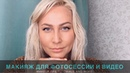 Фишки макияжа для фотосессии и видеосъемки