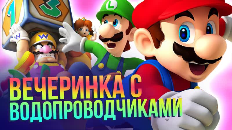 Вечеринки на карантине: что такое Super Mario Party и как она поможет в самоизоляции