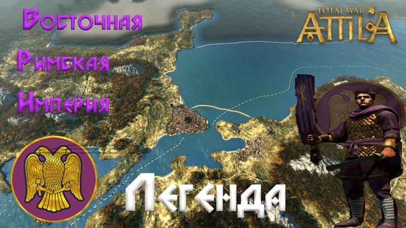 Total War Attila В Р И Легенда 5 Падение Армении и новые марионетки