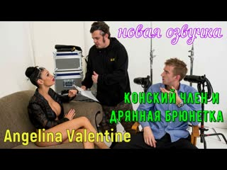 Angelina Valentine - Конский член и дрянная брюнетка (русские титры big tits, anal, brazzers, sex, porno, озвучка на русском)