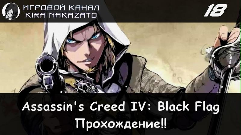 Камикадзе играет в Assassin's Creed IV Black Flag 18 Психопат Вэйн и предатель Рэкхем