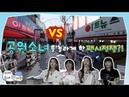 SUB 돌고래 비명 난무하는 방구석!! °▽° 공원소녀를 놀라게 한 팬시 전쟁은?! 1