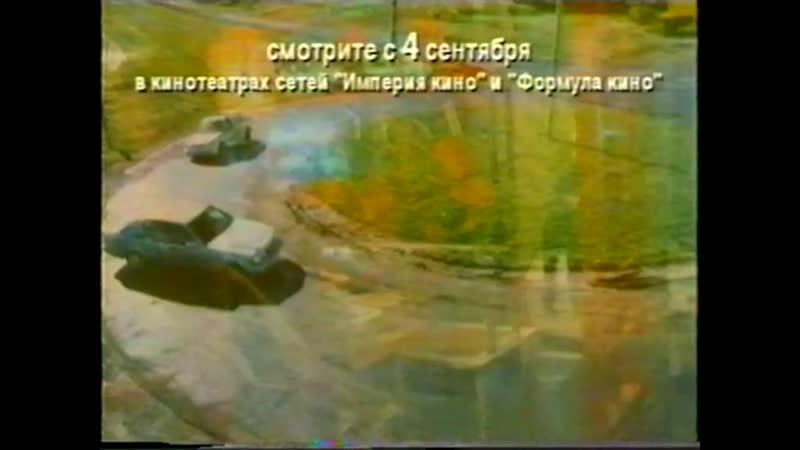 Реклама с VHS Пуленепробиваемый Союз Видео 2003