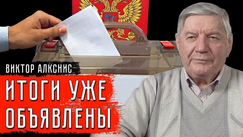 Путинский фарс Бойкот Голосование ПоправкиКонституция ВикторАлкснис