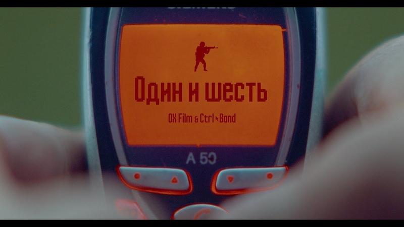 ОДИН И ШЕСТЬ - Короткометражный фильм OX Film Ctrl Band