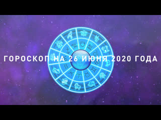 Гороскоп на 26 июня для всех знаков зодиака