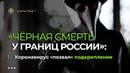 Чёрная смерть у границ России: Коронавирус позвал подкрепление