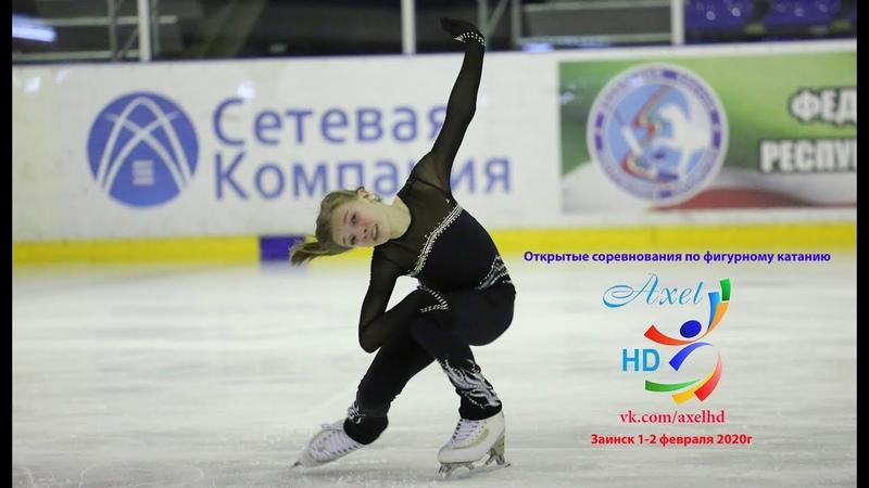 Дарина Крошечкина Набережные Челны 1СП КП Заинск 2020