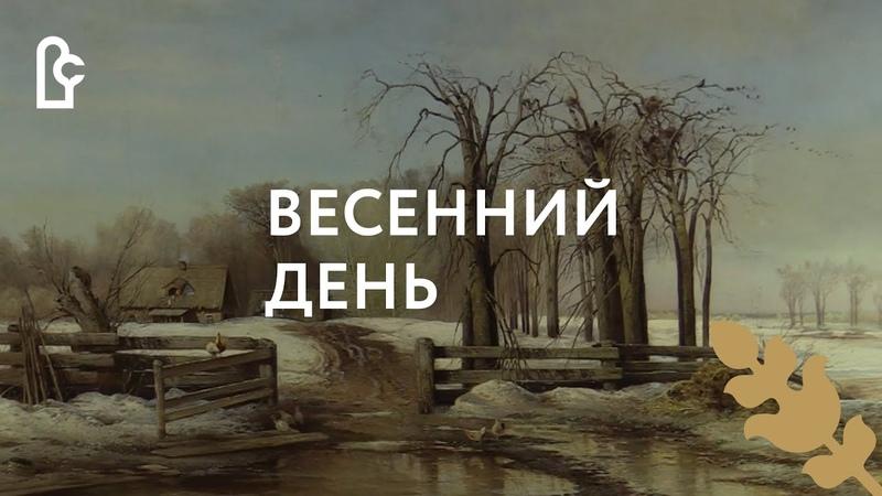 Саврасов А.К. Весенний день