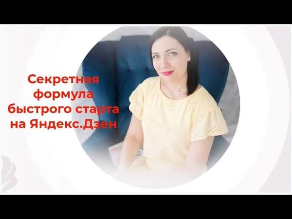 3 х дневный мастер класс Заработок на Яндекс Дзен 3 занятие Начало в 20 00 по мск