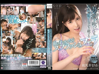 Wakui Maria [STARS-203]{Порно Хентай Hentai Javseex  Porno Brazzers Blow Maid Male Squirting Аниме Anime}